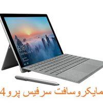 لپ تاپ تبلت شو Microsoft Surface Pro 4