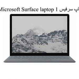 لپ تاپ Microsoft Surface laptop 1