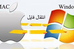 اشتراک گذاری فایلها بین مک و ویندوز